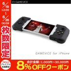 iPhone ゲームコントローラー GameVice Game Controller v2 for iPhone GV157 ゲームパッド ゲームバイス ネコポス不可