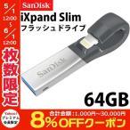 USBメモリ SanDisk サンディスク 64GB iXpand Slim フラッシュドライブ Lightning & USB 3.0 SDIX30N-064G ネコポス不可
