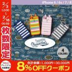 iPhone8 / iPhone7 / iPhone6s / iPhone6 ケース クラフトホリック iPhone 7 / 6s / 6 ケース シリコン ネコポス可