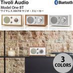 Bluetooth無線スピーカー Tivoli Audio Model One BT Bluetooth ワイヤレス AM/FM ラジオ・スピーカー  チボリオーディオ ネコポス不可