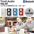 Bluetooth無線スピーカー Tivoli Audio チボリオーディオ PAL BT Bluetooth ワイヤレス AM/FM ラジオ・スピーカー Glossy White PALBT-1456-JP ネコポス不可