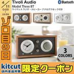 ショッピングbluetooth Bluetooth無線スピーカー Tivoli Audio Model Three BT Bluetooth ワイヤレス ラジオ・スピーカー アナログクロック付き  チボリオーディオ ネコポス不可