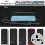 ケース elago R1 INTELLI for Apple TV 第4世代 Siri Remote用 シリコンケース エラゴ ネコポス可
