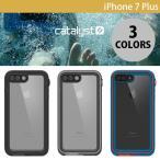 iPhone7 Plus ケース、カバー Catalyst iPhone 7 Plus 完全防水ケース カタリスト ネコポス不可