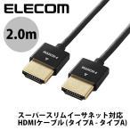 ELECOM HDMIケーブル DH-HD14SS20BK