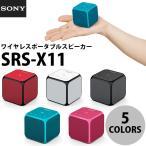 ショッピングbluetooth Bluetoothスピーカー SONY ワイヤレスポータブルスピーカー ハイレゾ SRS-X11 ネコポス不可