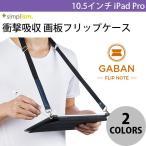 iPad Pro 10.5 ケース Simplism 10.5インチ iPad Pro   GABAN   衝撃吸収 画板フリップケース シンプリズム ネコポス不可