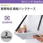 iPadケース Simplism 10.5インチ iPad Pro   GABAN   衝撃吸収 画板バックケース シンプリズム ネコポス不可