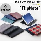 iPadケース Simplism 10.5インチ iPad Pro  FlipNote  フリップノートケース シンプリズム ネコポス送料無料