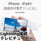 ショッピングチューナー スマホ、PC用TVチューナー Pixela ピクセラ 録画対応 iPhone/iPad専用 Lightning接続テレビチューナー PIX-DT350N ネコポス不可