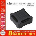 ドローン DJI ディージェイアイ Mavic Pro バッテリー充電ハブ高機能版 MP8 ネコポス不可