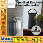 Bluetooth無線スピーカー BOSE SoundLink Revolve+ Bluetooth speaker ボーズ ネコポス不可