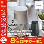 Bluetoothスピーカー BOSE SoundLink Revolve Bluetooth speaker ボーズ ネコポス不可