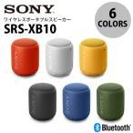Bluetooth無線スピーカー SONY ワイヤレスポータブルスピーカー SRS-XB10 ソニー ネコポス不可