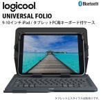 LOGICOOL ロジクール UNIVERSAL FOLIO 9-10インチ iPad / タブレットPC用キーボード付ケース uK1050BK ネコポス不可
