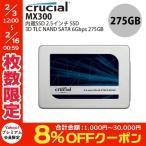 パソコン周辺機器 Crucial クルーシャル MX300 内蔵SSD 2.5インチ SSD 3D TLC NAND SATA 6Gbps 275GB CT275MX300SSD1/JP ネコポス不可