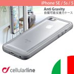 iPhoneSE・5s ケース、カバー cellularline セルラーライン Anti Gravity iPhone SE / 5S / 5  自撮可能 反重力ケース ANTIGRAVCIPH5T ネコポス送料無料