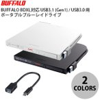 外付けブルーレイディスク(BD)ドライブ BUFFALO BDXL対応 USB3.1 (Gen1) / USB3.0 用 ポータブルレイドライブ スリムタイプ バッファロー ネコポス不可