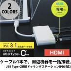 USBハブ エレコム USB Type-C接続ドッキングステーション(PD対応) 充電用Type-C / USB(3.0) / HDMI / LANポート ネコポス不可