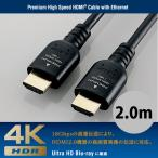 HDMIケーブル エレコム ELECOM 4K 3D Ultra HD イーサネット対応HIGHSPEED Premium HDMIケーブル 2.0m DH-HDPS14E20BK ネコポス不可