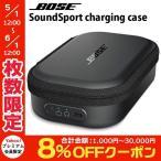 イヤホン・ヘッドホン BOSE ボーズ SoundSport charging case SSport CHRG CASE ネコポス不可