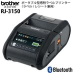 ラベルプリンタ(本体) BROTHER ブラザー ポータブル型感熱ラベルプリンター (ラベル / レシート兼用) RJ-3150 ネコポス不可