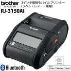 ラベルプリンタ(本体) BROTHER ブラザー 3インチ感熱モバイルプリンター(ラベル / レシート兼用) RJ-3150AI ネコポス不可