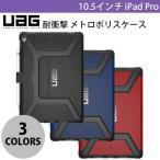 iPadケース UAG 10.5インチ iPad Pro用 耐衝撃 メトロポリスケース ユーエージー ネコポス不可