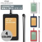 旅行用ネームタグ elago LUGGAGE TAG 荷物タグ用 カードケース エラゴ ネコポス不可
