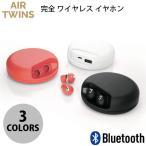 ショッピングストレス 無線 イヤホン Air Twins 完全 ワイヤレス Bluetooth イヤホン エアーツインズ ネコポス不可