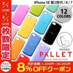iPhone8 / iPhone7 スマホケース LEPLUS iPhone 8 / 7 耐衝撃ハイブリッドケース PALLET  ルプラス ネコポス可