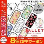 iPhone8 / iPhone7 スマホケース LEPLUS iPhone 8 / 7 耐衝撃ハイブリッドケース PALLET Design  ルプラス ネコポス可
