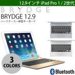 iPad Pro 12.9 キーボードケース Links BRYDGE 12.9 ハードケース一体型 Bluetooth キーボード for 12.9インチ iPad Pro ネコポス不可