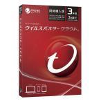 総合セキュリティ対策ソフト Trend Micro トレンドマイクロ ウイルスバスター クラウド 3年版 同時購入用 PKG TICEWWJCXSBUPN3703Z ネコポス不可