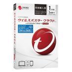 総合セキュリティ対策ソフト Trend Micro トレンドマイクロ ウイルスバスター クラウド + DLSP 1年版 同時購入用 PKG TICEWWJCXSBUPN3704Z ネコポス不可