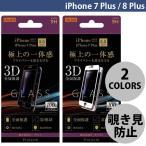 iPhone8Plus / iPhone7Plus ガラスフィルム Ray Out iPhone 8 Plus / 7 Plus ガラス 3D 9H 全面保護 のぞき見防止 0.33mm レイアウト ネコポス送料無料