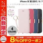 iPhone8 ケース スマホケース エレコム iPhone 8 / 7 用 Cherie ソフトレザーカバー 女子向 磁石 ストラップ付  ネコポス可