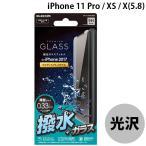 iPhone 11 Pro / XS / X 保護フィルム エレコム ELECOM iPhone 11 Pro / XS / X 撥水ガラスフィルム 0.33mm TH-A17XFLWGG ネコポス可