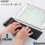 ワイヤレスキーボード エレコム Bluetooth シリコン キーボード ネコポス不可