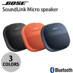 Bluetooth無線スピーカー BOSE SoundLink Micro Bluetooth speaker  ボーズ ネコポス不可