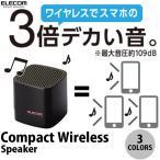 Bluetooth無線スピーカー エレコム キューブ型コンパクト Bluetooth ワイヤレス スピーカー  ネコポス不可