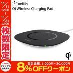 ワイヤレス充電器 BELKIN ベルキン Qi Wireless Charging Pad 出力5W F8M747BT ネコポス不可