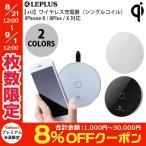 ワイヤレス充電器 LEPLUS  +U Qi ワイヤレス充電器シングルコイルiPhone 8 / 8Plus / X 対応  ルプラス ネコポス不可