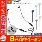ワイヤレス イヤホン JBL T110BT Bluetooth ワイヤレス カナル イヤホン  ジェービーエル ネコポス不可 wcc