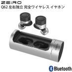 完全ワイヤレス イヤホン 独立 iPhone スマホ ZEiRO ゼイロ Q62 左右独立 完全ワイヤレス Bluetooth イヤホン Q62 ネコポス不可