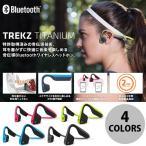 AfterShokz TREKZ TITANIUM Bluetooth �磻��쥹 ����Ƴ�إåɥۥ�  ���ե�������å��� �ͥ��ݥ��Բ� ����ۥ�