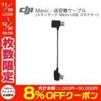 ドローン DJI ディージェイアイ Mavic Pro 送信機ケーブル スタンダード Micro USB コネクター MP3 ネコポス不可 国内正規品