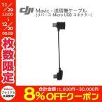ドローン DJI ディージェイアイ Mavic Pro 送信機ケーブル リバース Micro USB コネクター MP4 ネコポス不可 国内正規品