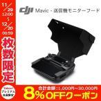 ドローン DJI ディージェイアイ Mavic Pro 送信機モニターフード MP28 ネコポス不可 国内正規品