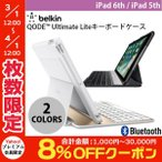 iPad 5th キーボードケース BELKIN QODE 9.7インチ iPad 5th 対応 Ultimate Lite キーボードケース  ベルキン ネコポス不可